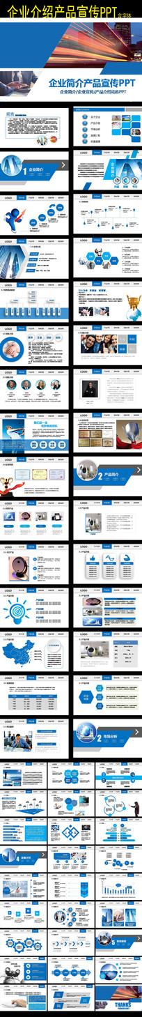 最新简约风格公司简介企业介绍PPT