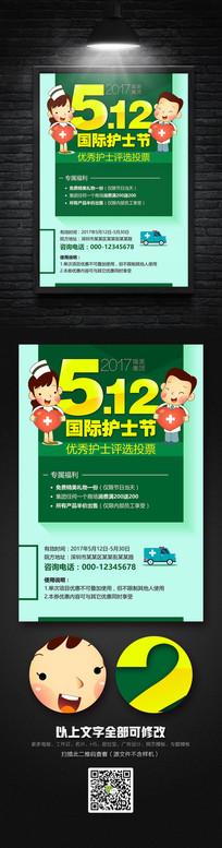 512国际护士节节日促销海报