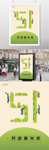 51劳动节简洁海报设计