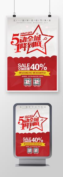 51劳动节五一活动促销海报