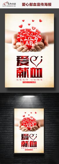 爱心献血传递爱心公益海报