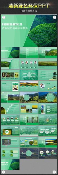 扁平化绿色环保公益生态文明PPT