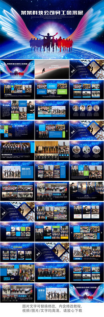 表彰优秀员工风采展示电子相册PPT