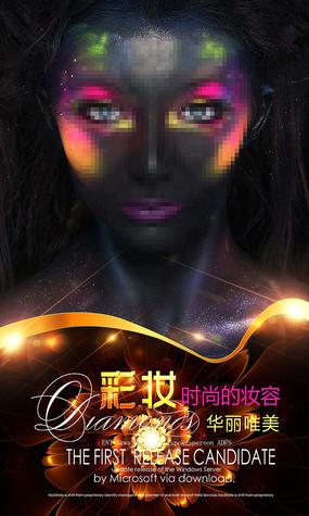 彩妆海报设计 PSD