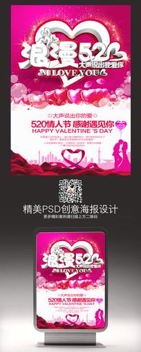 创意520情人节活动背景设计