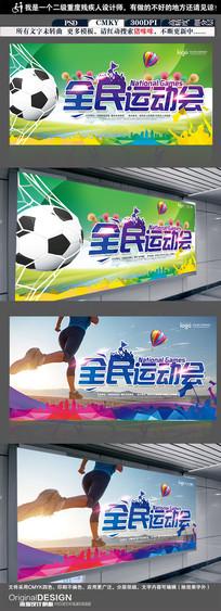 创意炫彩马拉松比赛运动会海报设计