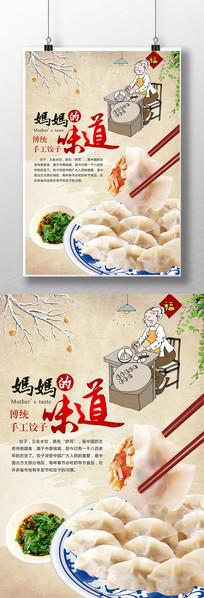 创意手工饺子海报设计