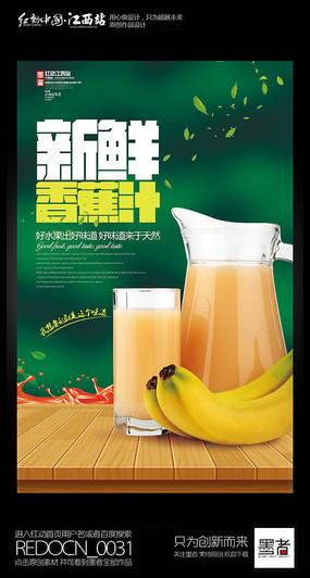 创意新鲜香蕉汁宣传海报设计