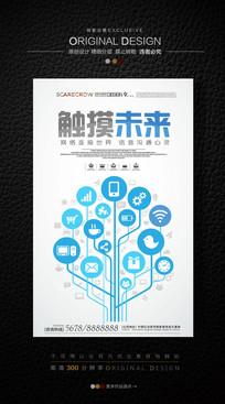 触摸未来科技数码产品海报