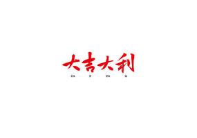大吉大利书法字
