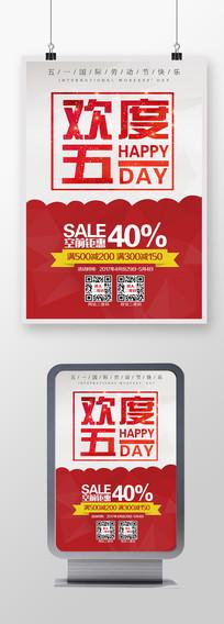 大气51劳动节活动促销海报