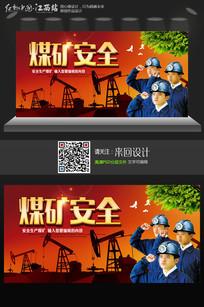 大气创意煤矿安全宣传展板