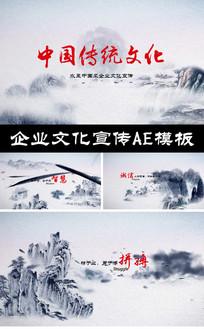 大气水墨文化宣传片头企业精神展示AE模板