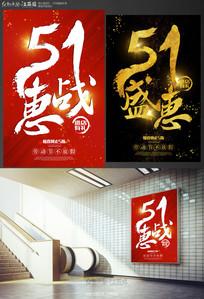 大气五一惠战促销海报设计