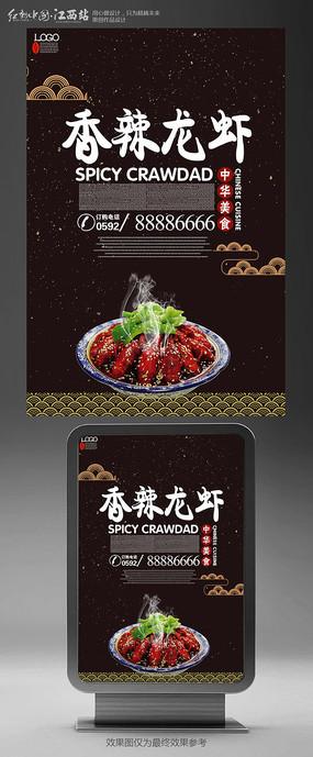 大气香辣龙虾宣传海报