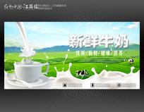 大气新鲜牛奶宣传海报