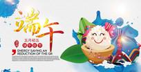 端午节粽子海报