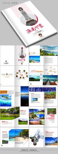 海南旅游画册设计