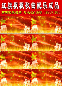 红旗飘飘革命红歌配乐成品