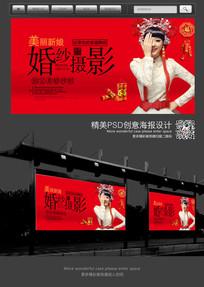 红色喜庆创意婚纱摄影海报设计