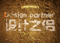 黄土地粉刷字体样式设计