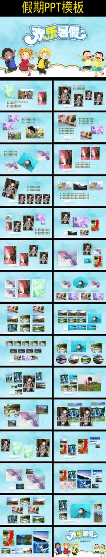 欢乐暑假旅游动态PPT相册模板下载 pptx