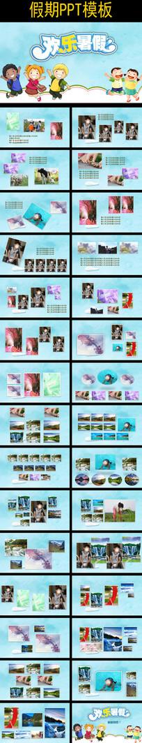 欢乐暑假旅游动态PPT相册模板下载