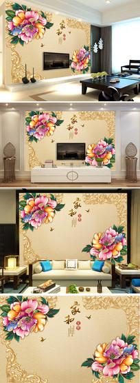 家和富贵彩雕牡丹花新中式电视背景墙图片