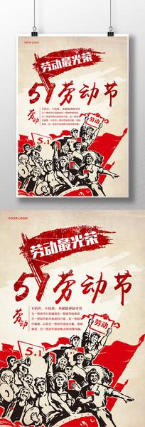 简洁五一劳动节海报