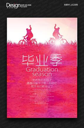 创意时尚毕业季海报设计