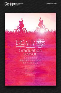 简约创意毕业季宣传海报设计