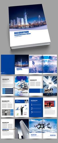 简约大气蓝色企业宣传画册模版设计