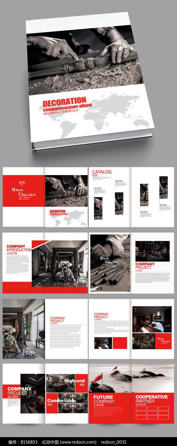简约大气室内装饰公司宣传画册下载图片