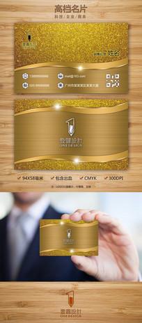 金色高档名片设计 PSD