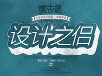 蓝绿复古风镂空字体样式设计