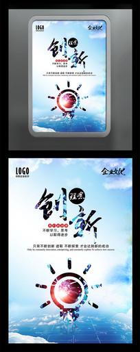 蓝色天空创意创新企业文化展板