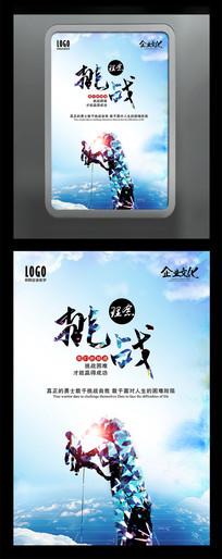 蓝色天空创意挑战企业文化展板
