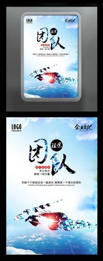 蓝色天空创意团队企业文化展板