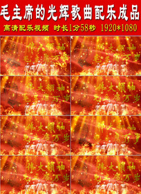 毛主席的光辉革命红歌配乐成品