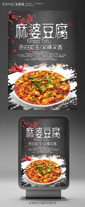 麻婆豆腐美食海报设计