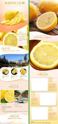 美国新奇士柠檬宝贝详情页描述 PSD
