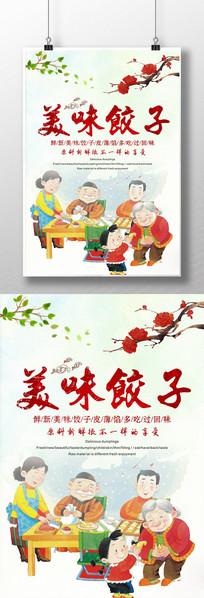 美味饺子海报设计