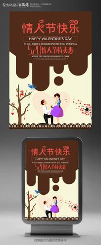 情人节快乐宣传海报