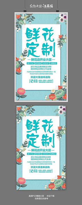 清新风鲜花店促销海报