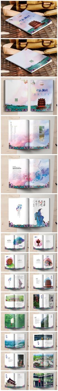 全套中国风水彩风通用旅游招商画册设计