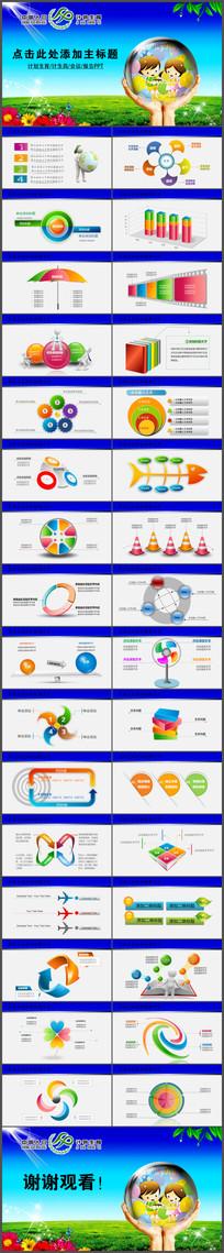 人口与计划生育年终工作总结PPT幻灯片