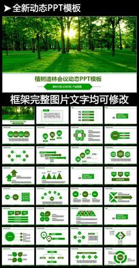 生态环境保护环保林业绿化ppt