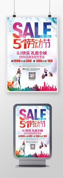 时尚五一劳动节促销宣传海报设计