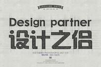 手绘铅笔带边线标注的字体样式设计