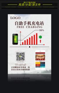 手机充电加油站海报设计